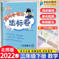 黄冈小状元达标卷三年级下册数学试卷 北师大版