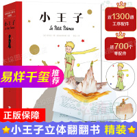 (儿童礼物)小王子立体书珍藏版 儿童3D立体童话书 世界经典名著中文插图 乐乐趣翻翻书6-7-8-12岁小学生青少年三四五年级儿童阅读精装故事书