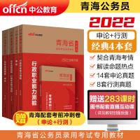 中公教育2020省考青海省公务员考试用书 申论行政职业能力测验 教材历年真题试卷4本套