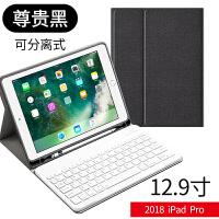 2018新款ipad蓝牙键盘保护套苹果pro11寸平板air10.5电脑9.7英寸带笔槽mi