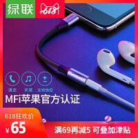 苹果x耳机转接头iphone7plus七八8手机xsmax通用xr转换线器音频吃鸡支持通话light 【合金编织款】耐