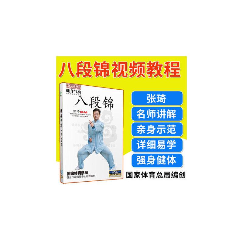 正版八段锦教学视频国家体育总局健身气功DVD碟片健身操光碟光盘