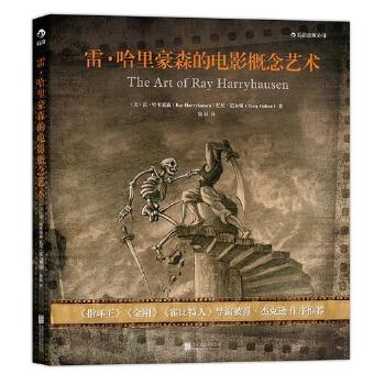 雷·哈里豪森的电影概念艺术:前《指环王》《金刚》《霍比特人》导演彼得·杰克逊作序推荐,前数字时代的特效宗师、视觉艺术与定格动画的先驱者的艺术著作
