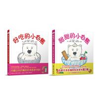 小白熊系列:好吃的小白熊&甜甜的小白熊