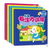 儿童训练专注力游戏书 智力类找不同图画走迷宫书籍0-1-2-3-4-5-6-8岁儿童趣味连线图书三至六岁宝宝幼儿视觉与