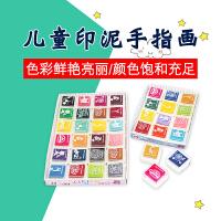 创意儿童手指画印泥套装可水洗12色24小学生彩色印章印台画画材料