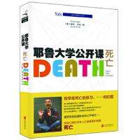 【二手书8成新】耶鲁大学公开课:死亡 [美] 谢利・卡根,贝小戎 等 北京联合出版公司