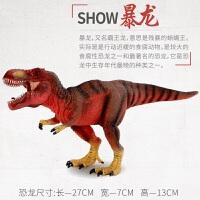 雷克斯暴龙霸王龙模型男女孩礼物实心仿真恐龙世界恐龙玩具模型