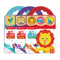 3册费雪宝贝随身发声书狮子去旅行大象交朋友猴子学本领乐乐趣童书0-1-2-3岁fisherprice低幼启蒙早教发声书宝