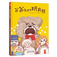 天星童书・全球精选绘本・爸爸变成了玩具熊(父爱与陪伴)