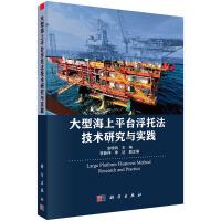 大型海上平台浮托法技术研究与实践