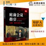 庭前会议指引:法理、规则与案例(第二版)