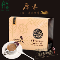 才者原味速溶咖啡粉共20条320g 三合一即溶云南小粒咖啡盒装 冲饮品