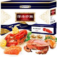 【礼券】海洋世家 海鲜礼盒大礼包3888型礼券礼品卡 团购礼盒 海鲜水产