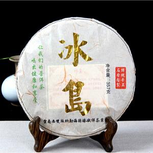 2012年 秦凝详 (冰岛) 生茶 357克/饼 28饼