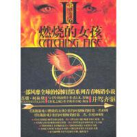 饥饿游戏2:燃烧的女孩 (美)柯林斯,耿芳 9787506355667 作家出版社[爱知图书专营店]