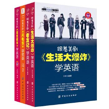 《全4册高中美剧学英语赠跟着口语书籍教程零音频诸暨篮球队图片