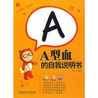 【二手书8成新】A型血的自我说明书 罗京生著 北京理工大学出版社