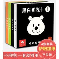 黑白卡片婴儿早教视觉激发追视闪卡新生玩具0-1岁彩色宝宝3月益智