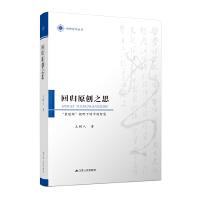 """江苏人民:回归原创之思:""""象思维""""视野下的中国智慧"""