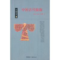 中国读本--中国古代服饰