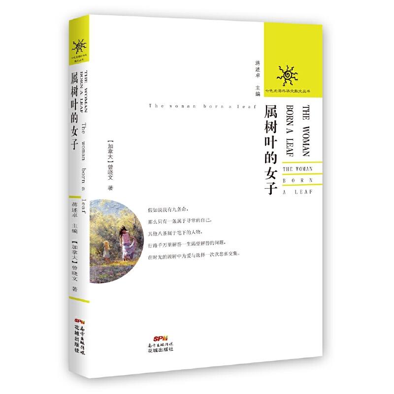 属树叶的女子 (此丛书首推八种,旨在呈现一批中生代、新生代的优秀海外华文作家的创作实绩,体现海外华文文学领域的新感觉、新面貌和新趋势)