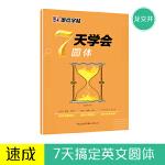 墨点字帖7天学会英文圆体硬笔书法临摹英语字帖