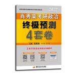 肖秀荣2022考研政治终极预测4套卷(2022版)