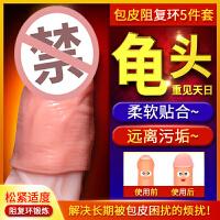 【支持�Y品卡支付】取��包皮�^�L�C正器男用修阻�铜h吻合套�b降低���^敏感防��O� 情趣性玩具成人用品