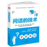 【正版二手书9成新左右】问话的技术:所谓情商高就是会问话 盛安之 江西美术出版社