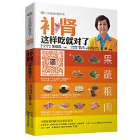 【二手书8成新】会说话的食疗书(第1辑:补肾这样吃就对了 张晔,柴瑞震 湖北科学技术出版社