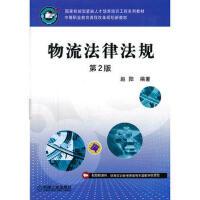 物流法律法规 赵阳 9787111295372