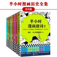 半小时漫画中国史1234+唐诗+世界史+经济学(套装全8册)陈磊 二混子历史普及读物