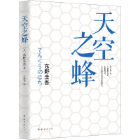 [二手旧书9成新]天空之蜂,东野圭吾,王维幸,南海出版社, 9787544275224
