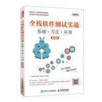 全栈软件测试实战(基础+方法+应用)(慕课版) 软件测试计划黑盒白盒测试软件测试过程改进软件测试项目