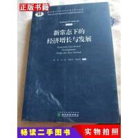 【二手9成新】新常态下的经济增长与发展林岗王一鸣马晓河高德步经济科学出版社978751418090