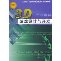 3D游戏设计与开发