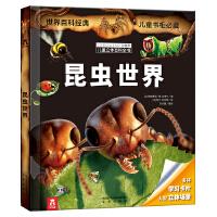 拉鲁斯儿童立体百科全书-昆虫世界