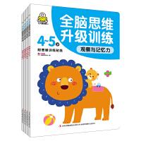 小婴孩 4-5岁 全脑思维升级训练 套装共4册