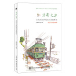 清新之旅 日系街景钢笔淡彩基础教程
