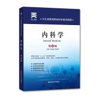 天一卫生部规划教材同步精讲精练医学八版:内科学(第八轮)