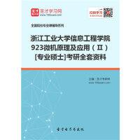 [正版试题]2021年浙江工业大学信息工程学院923微机原理及应用(Ⅱ)[专业硕士]考研全套资料/923微机原理及应用