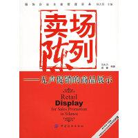 【旧书二手书8新正版】卖场陈列:无声的商品展示(附VCD光盘一张)――服饰企业全能管理
