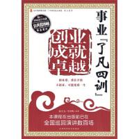 【二手书8成新】事业了凡四训:创业成就 陈大为,李团辉 天津科学技术出版社
