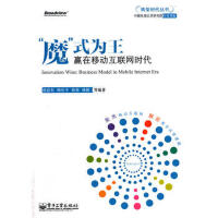 【正版二手书9成新左右】魔式为王:赢在移动互联网时代 赵忠东 电子工业出版社