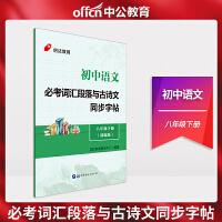中公教育:初中语文必考词汇段落与古诗文同步字帖八年级下册(部编版)