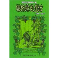 朗格绿色童话――朗格世界童话大系【正版书籍,满额减】