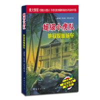 超级小虎队第一辑:地狱蝾螈城堡