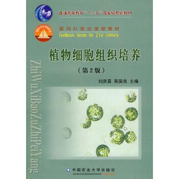 植物细胞组织培养(第2版)