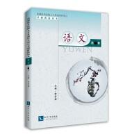 高端技术技能人才贯通培养项目基础阶段读本:语文(第二册)